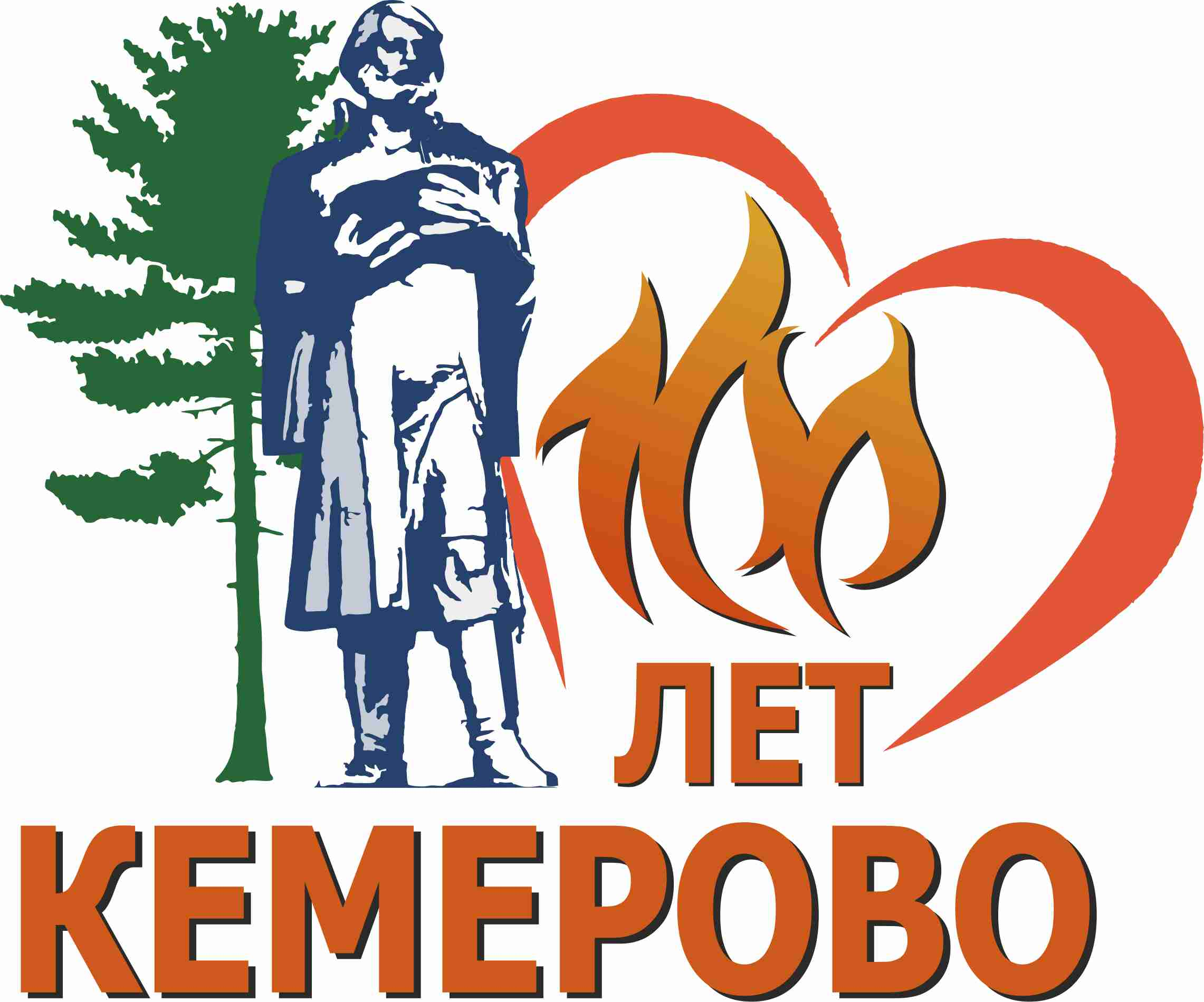100 лет Кемерово